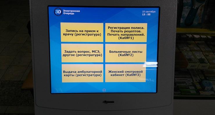 Терминалы электронной очереди устанавливают в медучреждениях.