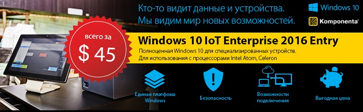 Windows 10 IoT Enterprise Entry за $45