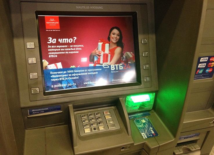 ВТБ24 увеличит наЮге число банкоматамиов сфункцией кэш-ресайкглинга