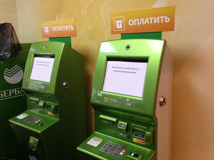 Сберегательный банк уменьшит число банкоматов в будущем 2017