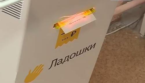 Вшколе Белоярского детям предлагают расплатиться запитание сканированием ладони