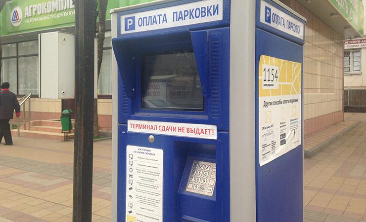Оплата парковки вКраснодаре будет безналичной