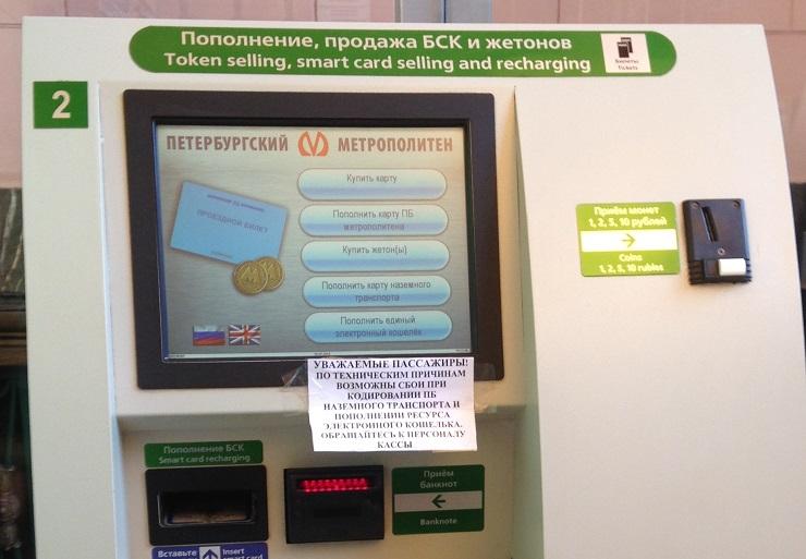 Автоматы попродаже билетов впетербургском метро «заговорят» на 6-ти языках