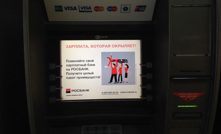 Банкоматы будут идентифицировать клиентов полицам