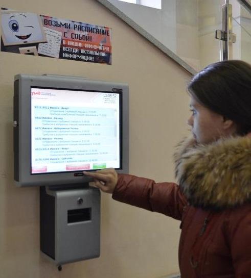 Напригородном ж/д вокзале Ижевска появился информационный киоск
